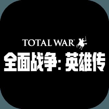 全面战争英雄传v1.0