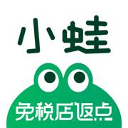 小蛙免税店苹果版v1.0.0