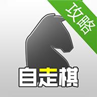 最全手机自走棋攻略appv1.0.0