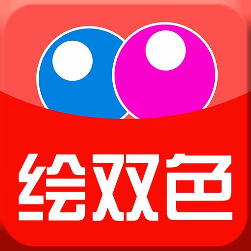 绘双色appv1.0