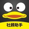 大房鸭社顾助手最新版v7.7.7