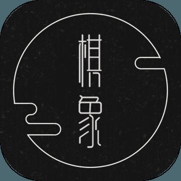 棋象手游中文版v1.0.0
