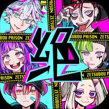绝望监牢中文版v1.1