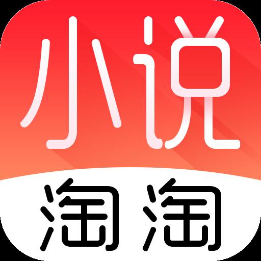 小说淘淘手机版v6.3.6