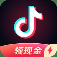 抖音极速版官方app【领现金】v1.8.0