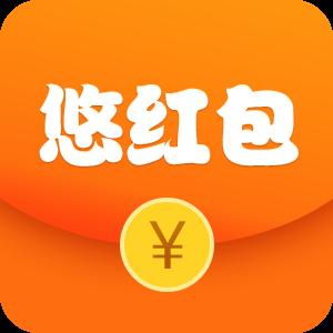 悠红包赚钱手机版v1.0