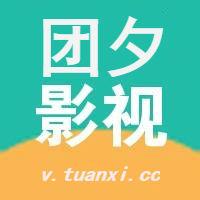 团夕影院破解版v1.5