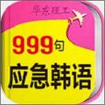 韩语口语999句appv1.0