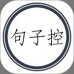 句子控appv2.5.2