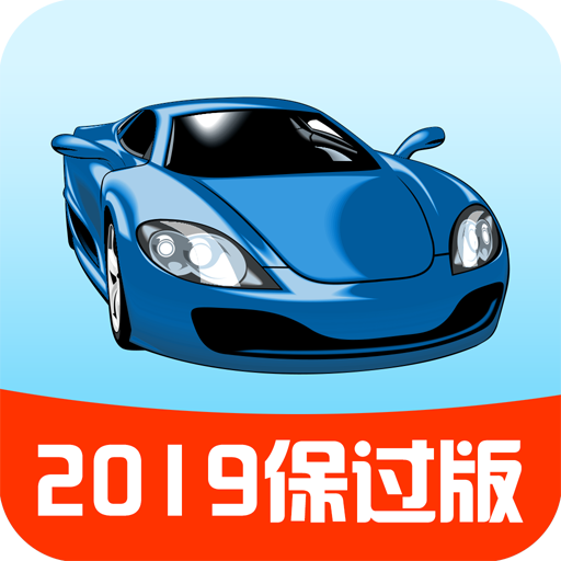冠群驾考app手机版v1.5.6