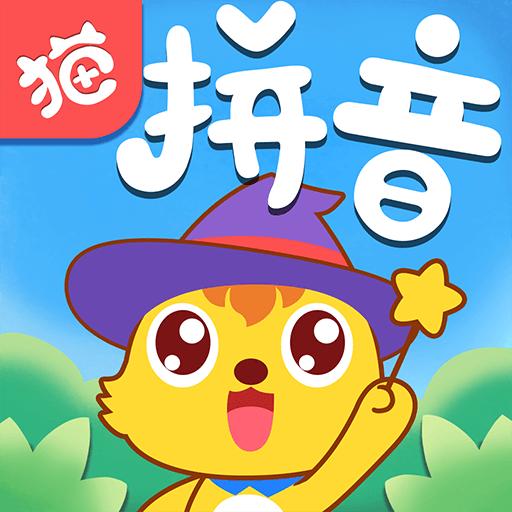 猫小帅拼音appv1.0
