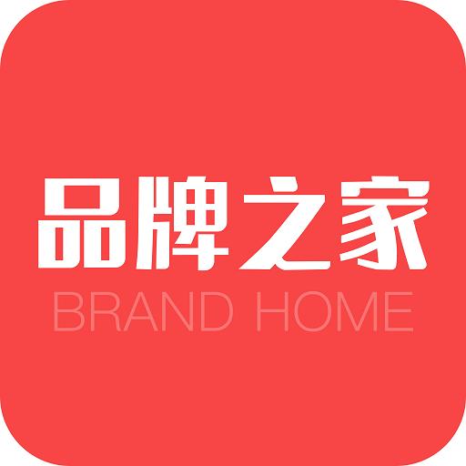 品牌之家app安卓版v1.0