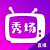 秀场直播app手机版v1.0