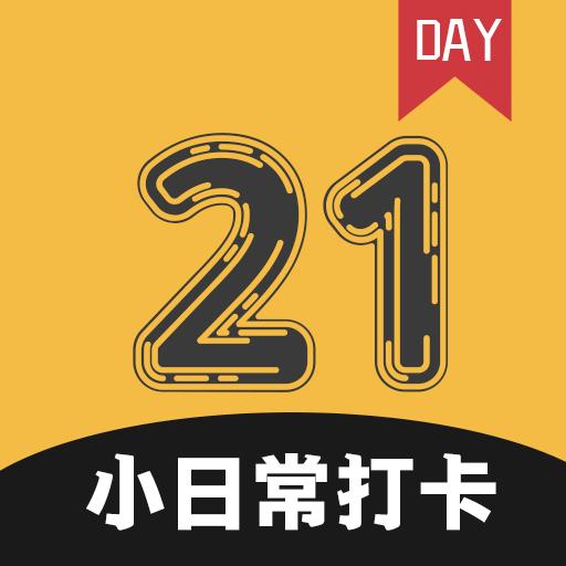 小日常21天打卡appv3.2