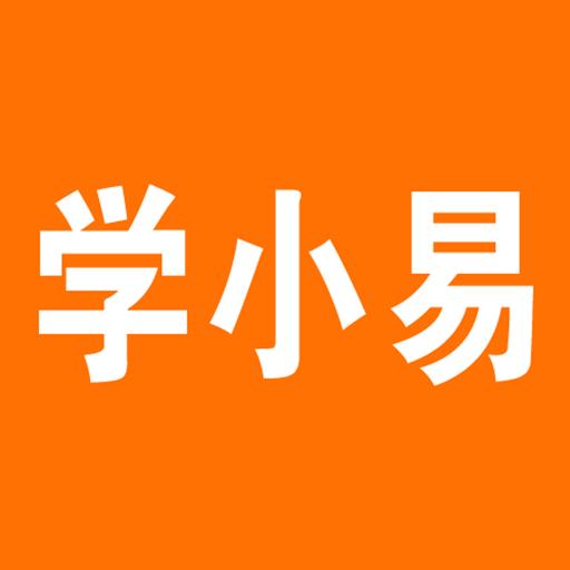 学小易appv1.0.0