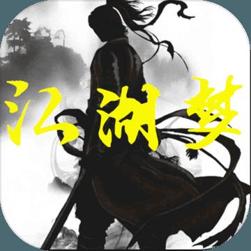 江湖�糇钚掳�v1.0