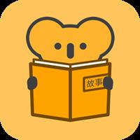 考拉故事appv1.0