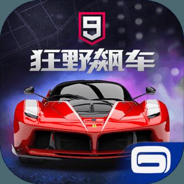 狂野飙车9竞速传奇手游苹果版v1.3.8