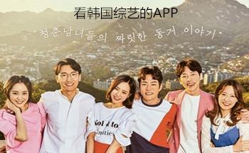 看韩国综艺app哪个好