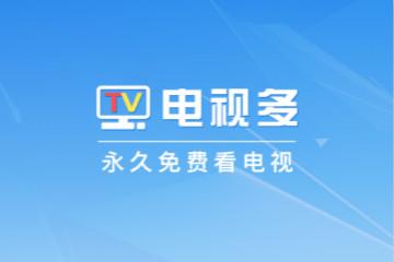 电视多tv清爽版