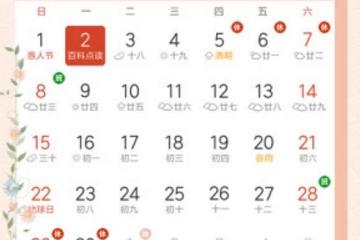 开工大吉日历2019