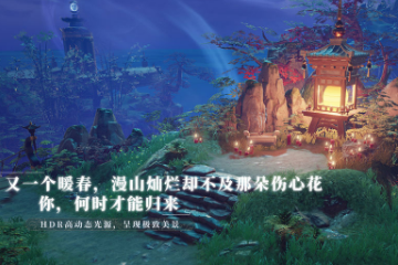 梦幻新诛仙手游官方版