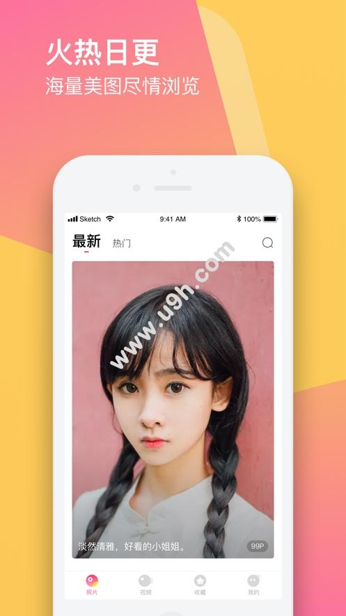 蜜蜜摄影社区app