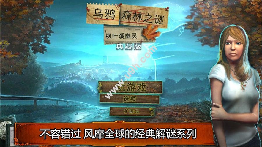 乌鸦森林之谜1枫叶溪幽灵最新下载