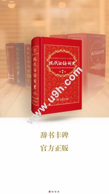 现代汉语词典app破解