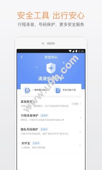 滴滴LIMO出行app