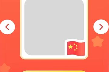 给我一面国旗@微信团队换国庆头像链接怎么不能登录