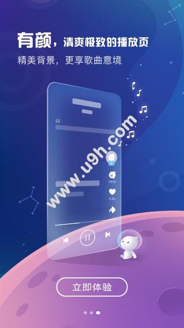 酷狗音乐概念版app