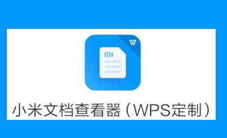 小米文�n查看器wps定制版