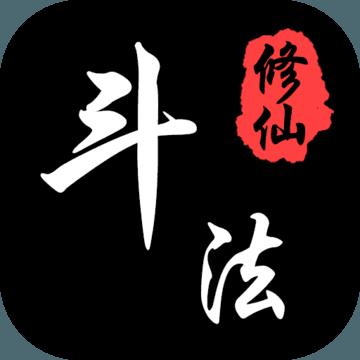 斗法修仙文字游戏v1.0 安卓版