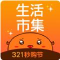 生活市集手安卓版v2.1.6