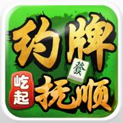 约牌抚顺麻将安卓版v3.5