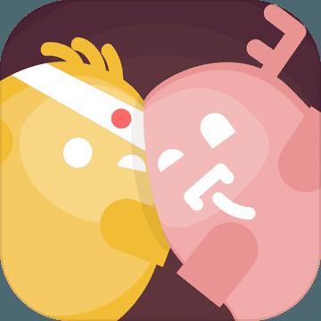 蛋蛋大乱斗官方版v1.0