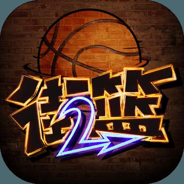 街篮2官方正版v1.1.0