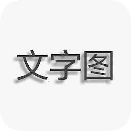 文字�D片制作appv1.6.5