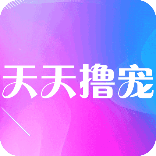 天天撸宠宠物社区v1.0