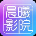 晨曦影院手机版v5.0.2