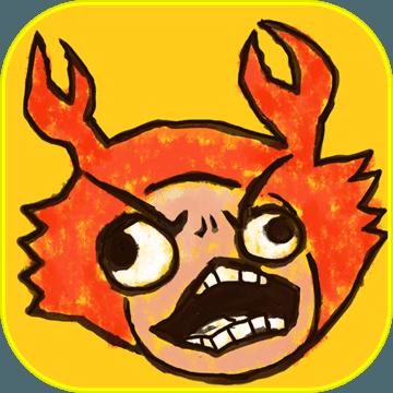 螃蟹大战程序员安卓版v1.0.0