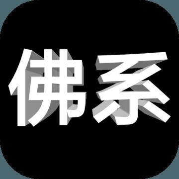 佛系人生文字游�虬沧堪�v1.0.0