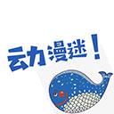 动漫迷在线动漫v9.9.9