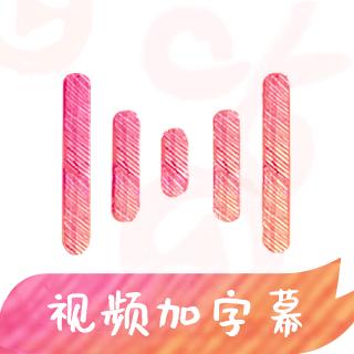 会影字幕最新版v4.1.5