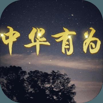 中华有为安卓版v1.1
