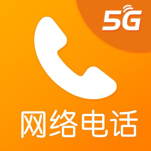 微网络电话安卓版v1.0.1