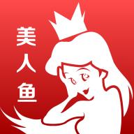 美人鱼之家安卓版v1.1.0