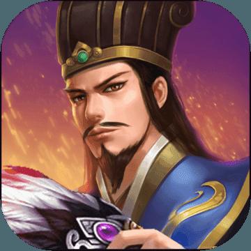 蜀汉传卧龙篇安卓免费版v1.0.1