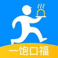 一饱口福手机版v1.0